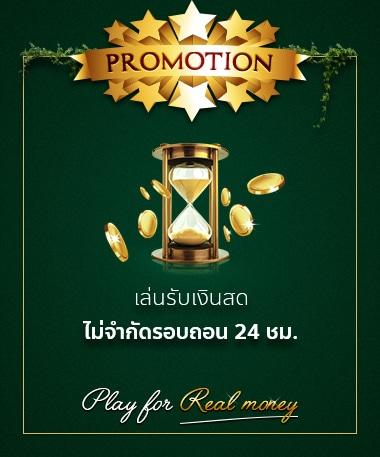 โปรโมชั่น โบนัสพิเศษ โบนัสฟรี promotion galaxy casino