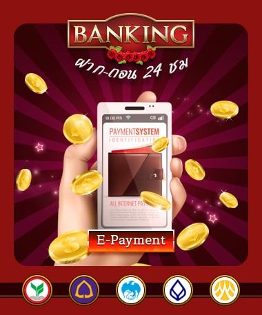 banking ฝากถอน การเงิน galaxy casino