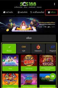 หน้าเลือกเมนูและแสดงข้อมูลเกม Mobile