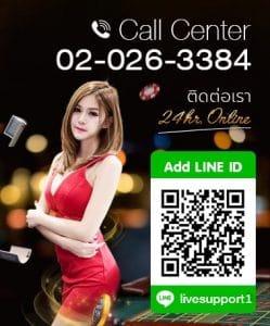 ติดต่อ Galaxy Casino ผ่านไลน์ Line